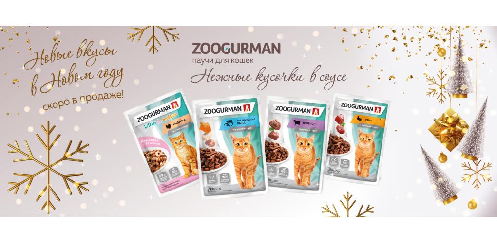 Zoogurman паучи
