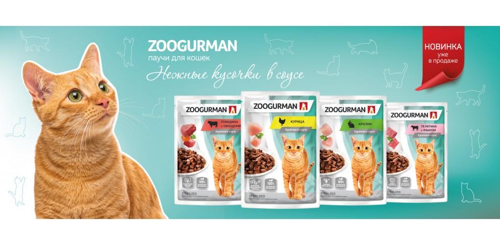 Zoogurman