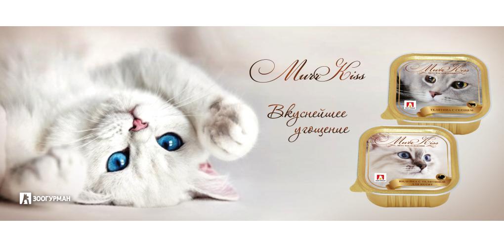 MurrKiss
