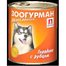 Влажный корм для собак ЗООГУРМАН – МЯСНОЙ РАЦИОН, Говядина с рубцом, 750г