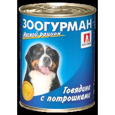 Влажный корм для собак ЗООГУРМАН – МЯСНОЙ РАЦИОН, Говядина с потрошками, 350г