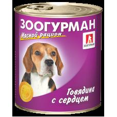 Влажный корм для собак ЗООГУРМАН – МЯСНОЙ РАЦИОН, Говядина с сердцем, 750г