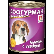 Влажный корм для собак ЗООГУРМАН – МЯСНОЙ РАЦИОН, Говядина с сердцем, 350г