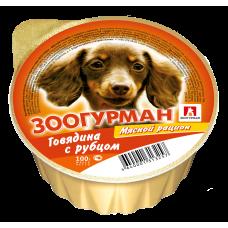 Влажный корм для собак ЗООГУРМАН – МЯСНОЙ РАЦИОН, Говядина с рубцом, 100г