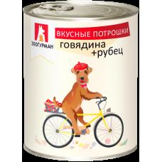 Влажный корм для собак Зоогурман «Вкусные Потрошки», Говядина+Рубец, 750г