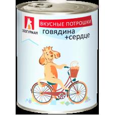 Влажный корм для собак Зоогурман «Вкусные Потрошки», Говядина+Сердце, 750г
