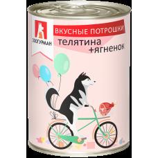 Влажный корм для собак Зоогурман «Вкусные Потрошки»,  Телятина+Ягненок, 350г
