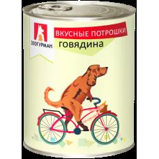 Влажный корм для собак Зоогурман «Вкусные Потрошки», Говядина, 750г