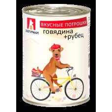 Вкусные потрошки/говядина+рубец, 350г