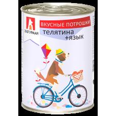 Вкусные потрошки/телятина+язык, 350г