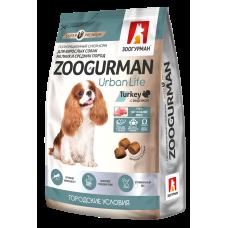 Полнорационный сухой корм для взрослых собак мелких и средних пород Zoogurman Urban Life, с индейкой/Turkey, 1.2кг